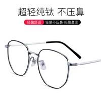 跃光 超轻纯钛复古眼镜框+1.60防蓝光镜片