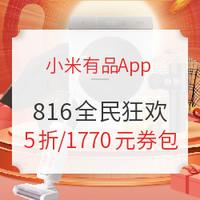 16日0点、促销活动:献礼10周年!小米有品App 816全民狂欢开启,爆品集结!