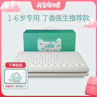 JACE泰国原装进口儿童双片可调节高度乳胶枕1-6岁丁香医生联名款