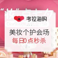 """促销活动:考拉海购  """"妆""""点七夕 美妆个护会场"""