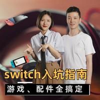 直播通知:2020年switch萌新入坑指南!选购攻略、游戏推荐、超值配件全搞定!