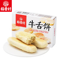 百亿补贴:稻香村 牛舌饼礼盒 360g