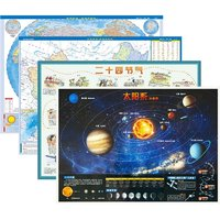 《中国地图+世界地图+太阳系+二十四节气》地理思维版 4张