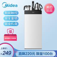 华凌(WAHIN)美的出品饮水机茶吧机家用下置式多功能智能自主控温 温热型 MYR938S-X *2件