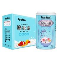 不打烊大排档:南海椰林 椰奶清补凉 290g*10罐/箱