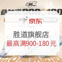 17日0点、促销活动:京东 YYsports/胜道运动旗舰店 聚惠热8