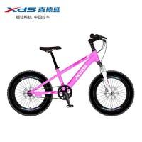 XDS 喜德盛 儿童自行 20寸 玫粉色