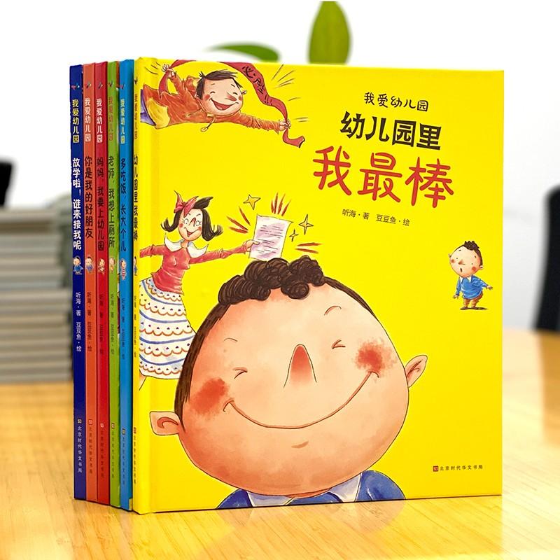 《我爱幼儿园》精装绘本全6册