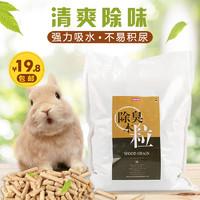 CARNO卡诺兔子除臭木粒豚鼠吸水吸尿消臭荷兰猪仓鼠垫料兔子用品