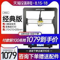 Anycubic /纵维立方桌面级3D打印机i3 mega家用高精度大尺寸准工业级家用整机3d打印
