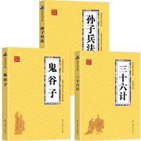 《孙子兵法+三十六计+鬼谷子》全3册