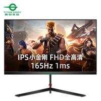 TITAN ARMY 泰坦军团 T24FG 23.8英寸IPS显示器(1080P、165Hz、120%sRGB)