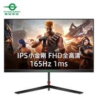 TITAN ARMY 泰坦军团 T24FG 23.8英寸IPS显示器
