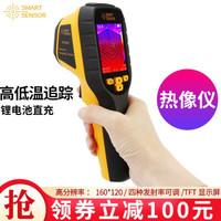 希玛  ST8450 红外热像仪 地暖热成像仪高精度红外测温仪 电力故障巡检检测仪夜视仪 ST8450(高分辨率,四种发射率可调)