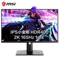 MSI 微星 PAG272QR 27英寸 IPS显示器(2K、165Hz、HDR)