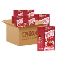 聚划算百亿补贴:4月产 蒙牛小真果粒饮品 mini小包 125ml*40盒 草莓味