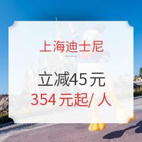 立减45元!上海迪士尼门票