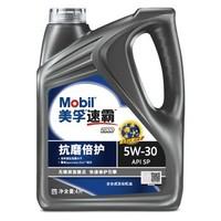 1日0点、京东PLUS会员:Mobil 美孚 速霸2000 抗磨倍护 全合成机油 5W-30 SP级 4L