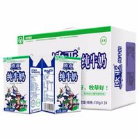 欧亚(Europe-Asia)高原全脂纯牛奶清真250g*24盒 绿色食品认证 250g*24盒