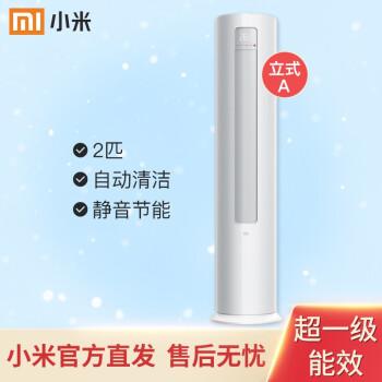 小米(MI)米家互联网立式空调A 变频 冷暖 新1级能效 超智能立柜式空调 柜机 2匹/变频/超一级KFR-51LW/V1A1