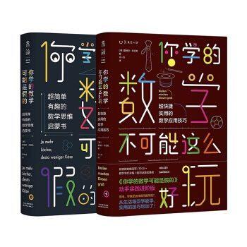 《你学的数学有点儿逗》套装共2册