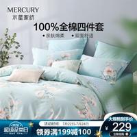 水星家纺 床上四件套纯棉被套床单枕套 床上用品双人被罩套件被子 被单 斓花逸影 1.5米床