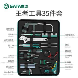 世达工具35件家用维修工具箱套装热熔胶枪DIY工具包螺丝刀扳手锯子钳子组套05135 05135