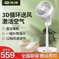 先锋(SINGFUN)电风扇/空气循环扇/遥控定时落地扇风扇/家用办公室静音风扇 DXH-S2