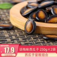 华味亨 话梅味西瓜子 坚果炒货 250g×2袋