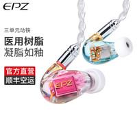 EPZ 音乐耳机入耳式有线耳机动铁三单元手机直推hifi降噪树脂耳机 红蓝CP