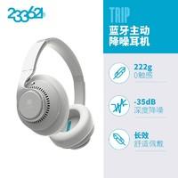 233621 trip 头戴式智能降噪 无线耳机