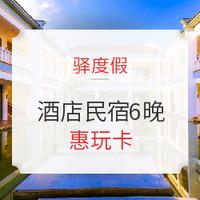 驿璟/驿雲/驿捷 3大品牌42家民宿 6晚通兑房券 可拆分(3间夜平日+3间夜周末)