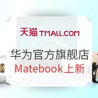 评论有奖:天猫 华为官方旗舰店 MateBook系列笔记本 新品首发