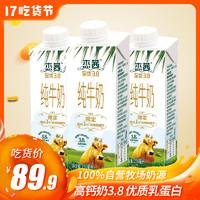 辉山杰茜至优3.8纯牛奶250ml*12盒 1%珍惜娟珊牛 整箱纯牛奶营养