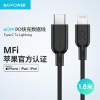 Ravpower 苹果MFi认证  USB-C转Lightning数据线1.8米