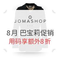 海淘活动:Jomashop 8月 Burberry 巴宝莉促销