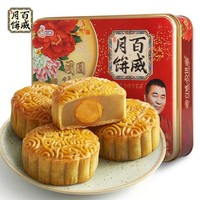 POWER  百威 月饼 团圆中秋礼盒装 90g*4个
