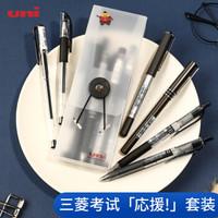 移动端:uni 三菱 考试专用中性笔套装 7笔3芯限定笔盒