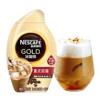 百亿补贴:雀巢金牌冰咖师 速溶冷萃咖啡液意式浓缩冰咖啡冲 12杯*2瓶
