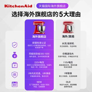 kitchenaid凯膳怡家用厨师机和面机全自动进口ka搅拌揉面机4.8L
