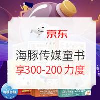 促销活动:京东  海豚传媒图书粉丝日专场
