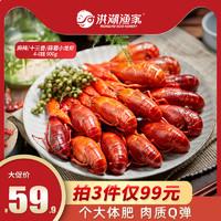 麻辣小龙虾即熟食十三香蒜蓉口味虾1.8斤香辣味