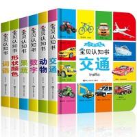 《交通+动物+数字+果蔬+形状颜色+词语》共6册