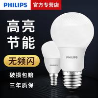 飞利浦 家用LED灯泡 2.8w