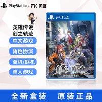 SONY 索尼 PS4游戏《英雄传说:创之轨迹》繁中 首发/限定版