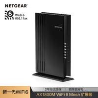 美国网件(NETGEAR) EAX20 AX1800M WiFi 6 Mesh 扩展器