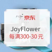 促销活动:京东 JoyFlower 七夕情人节专场