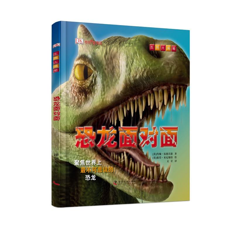 《DK恐龙面对面》精装大开本