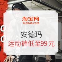 促销活动:淘宝精选 UNDER ARMOUR官方奥莱 新势力周