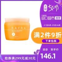日本RAFRA进口香橙温感去角质啫喱卸妆膏温和清洁无卸妆100g脸部